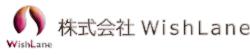 株式会社ウィッシュレーン